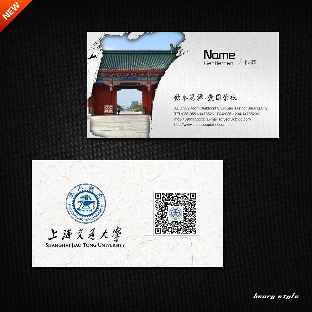 上海交通大学名片 上海交大名片