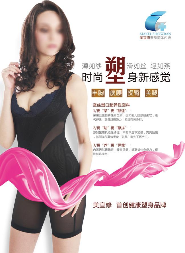 塑身内衣海报设计模板dm设计模板