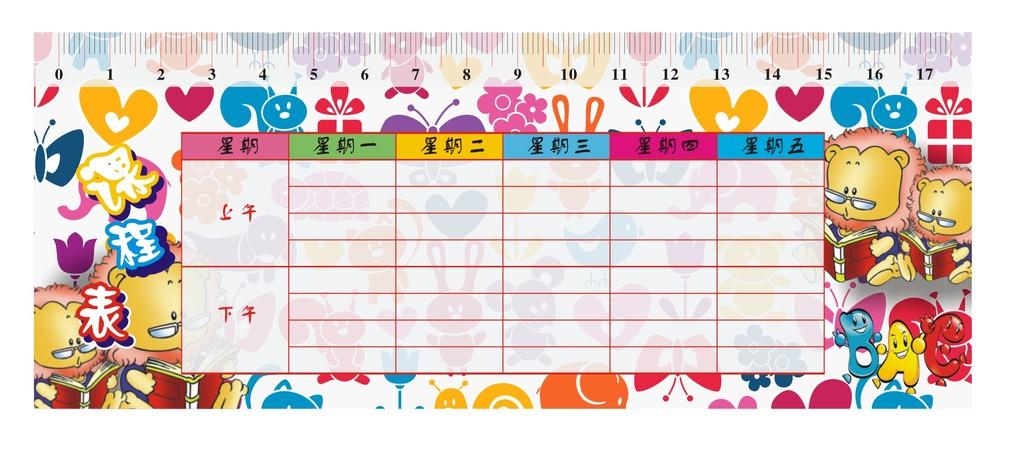 课程表设计模板下载 课程表设计图片下载