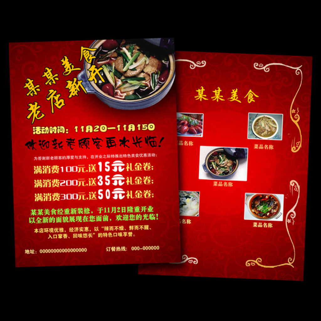 食堂快餐店宣传单设计模板下载
