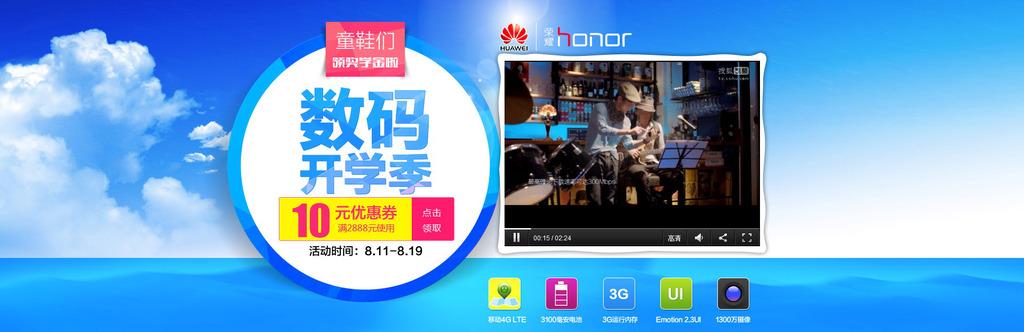 淘宝天猫华为荣耀6手机宣传海报数码开学季