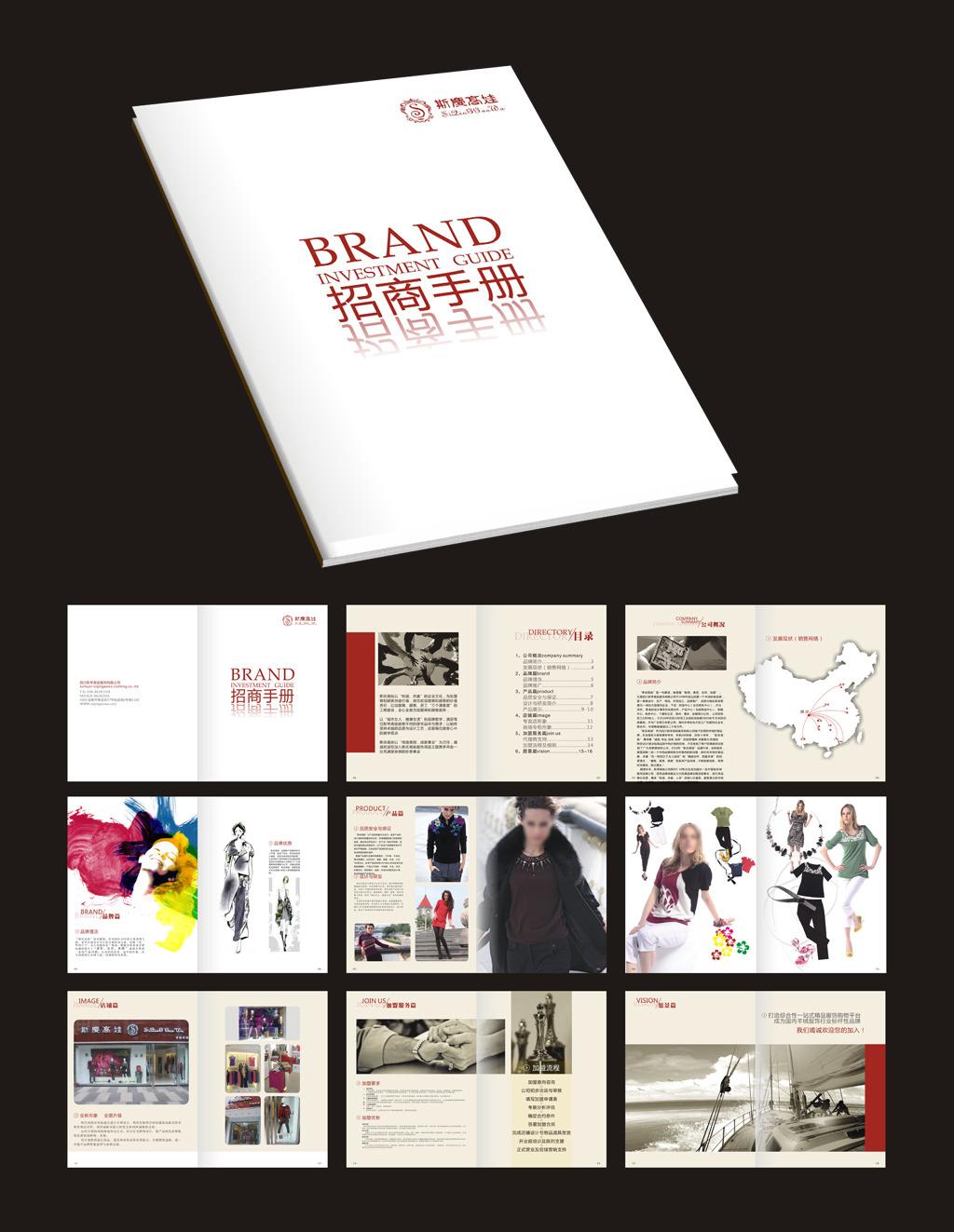 服装服饰招商手册画册宣传册模板下载(图片编号:)
