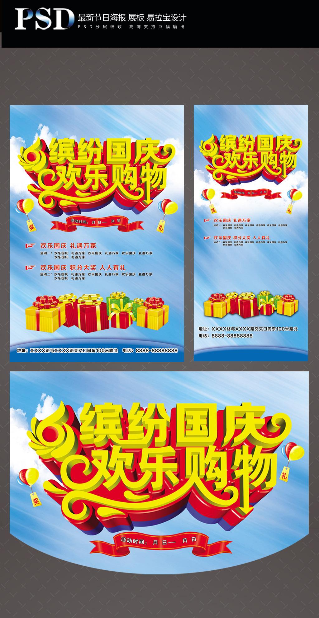 国庆节海报易拉宝pop模板psd源文件