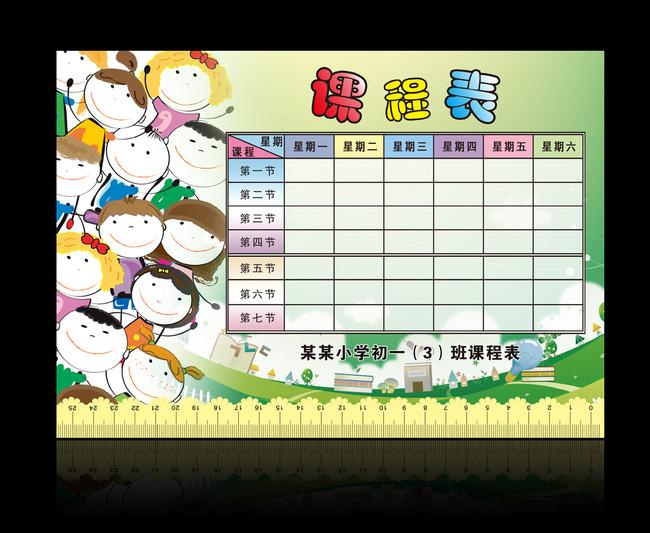 美卡通课程表模板下载