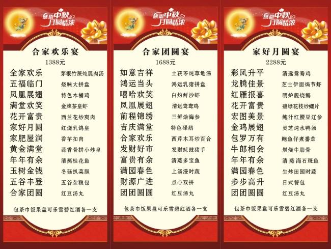 酒店中秋套餐菜单