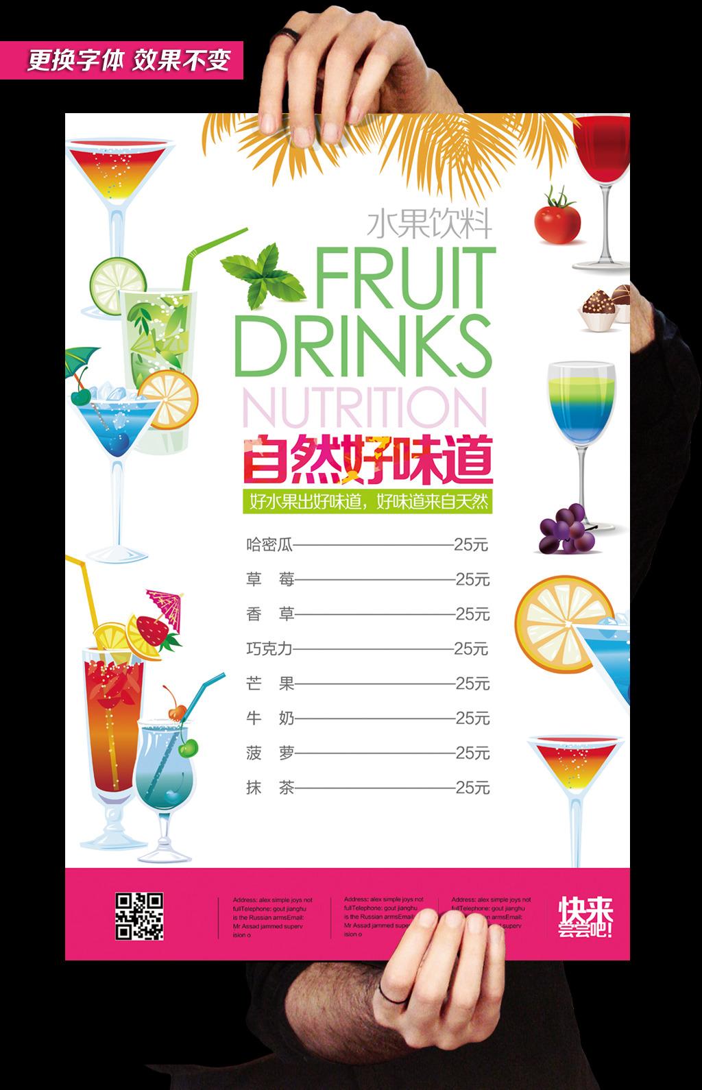水果饮料创意促销海报