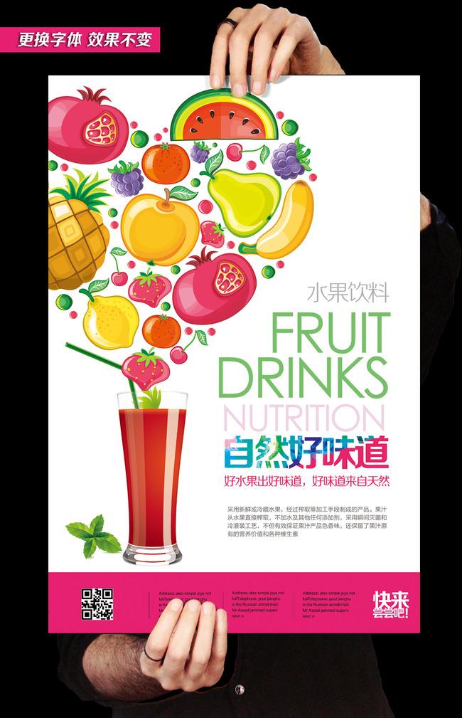 水果饮料创意宣传海报图片下载什果汁饮料 果汁果汁饮料橙汁苹果汁
