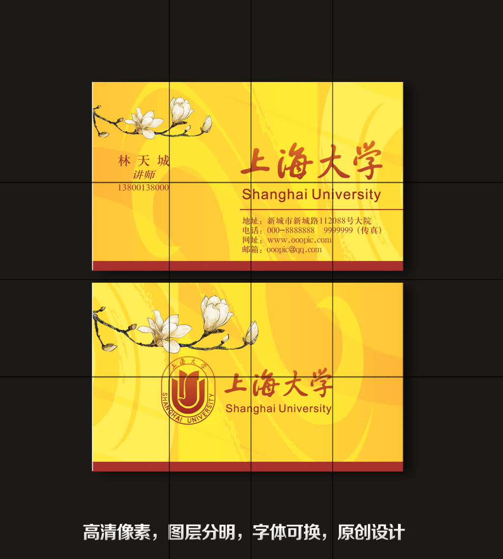 学生会 学校 中学 校长 校徵 教育 名片模板 名片 精品上海大学名片