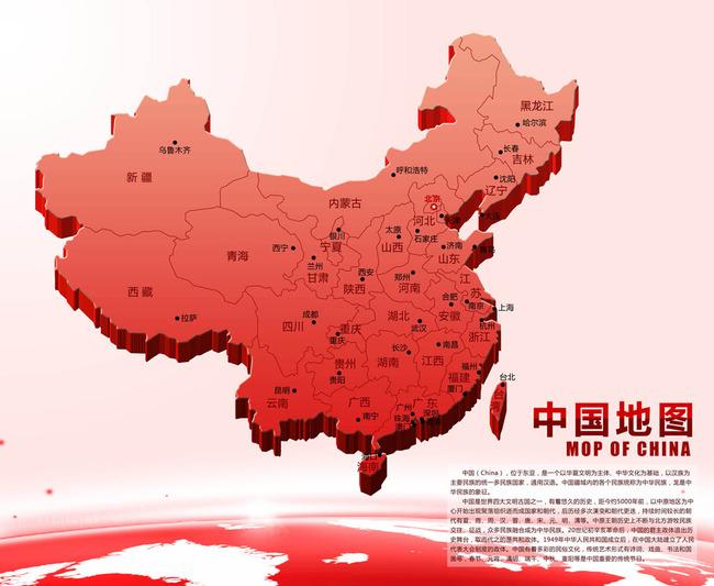 中国地图高清立体版模板下载(图片编号:12486516)___.