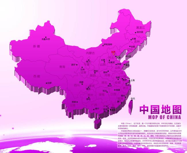 中国地图高清立体版模板下载(图片编号:12486516)