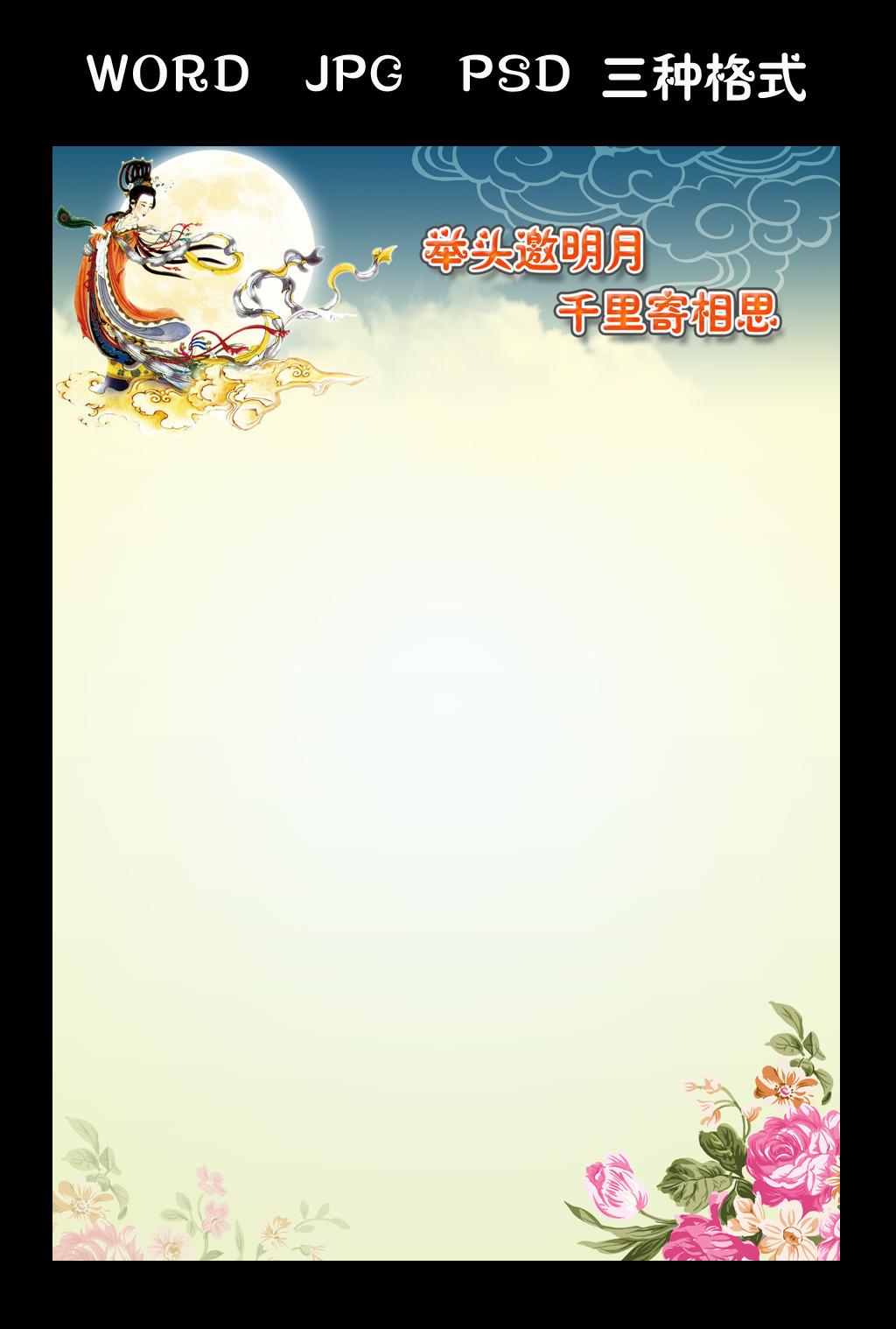 相思中秋背景模板下载(图片编号:12487455)