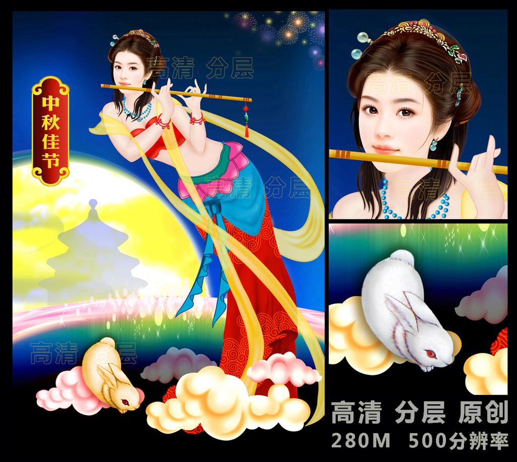 嫦娥中秋节
