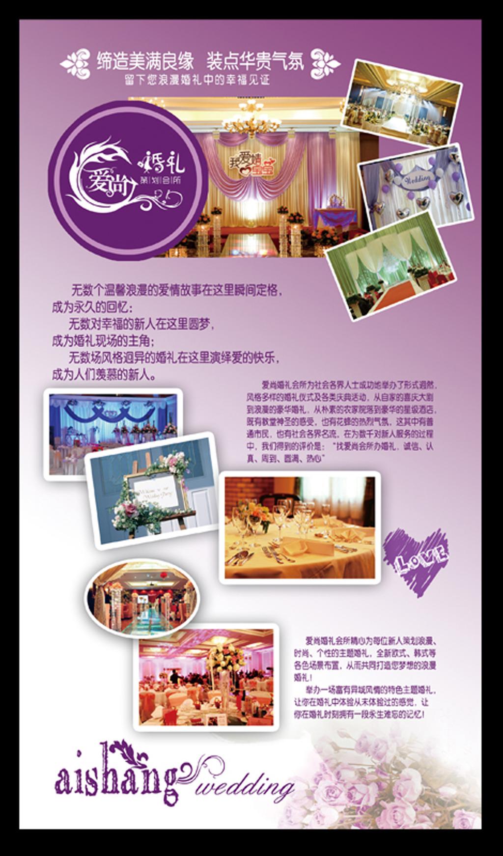 婚庆公司dm宣传单海报广告x展架易拉宝模板下载 婚庆公司dm宣传单海报