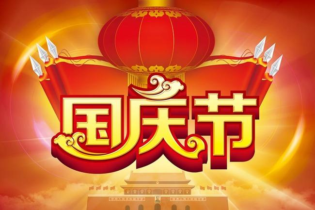 国庆节艺术字设计海报展板kt板psd