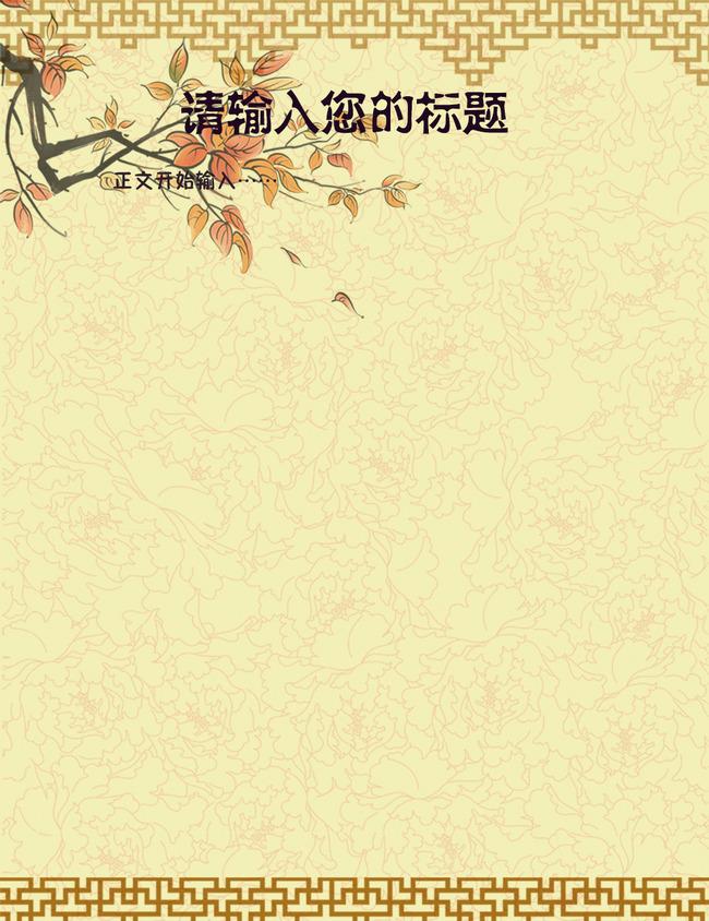 中国风信纸背景模板下载