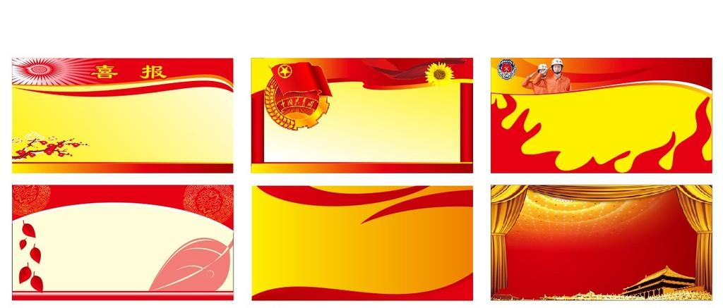 党展板设计背景模板下载