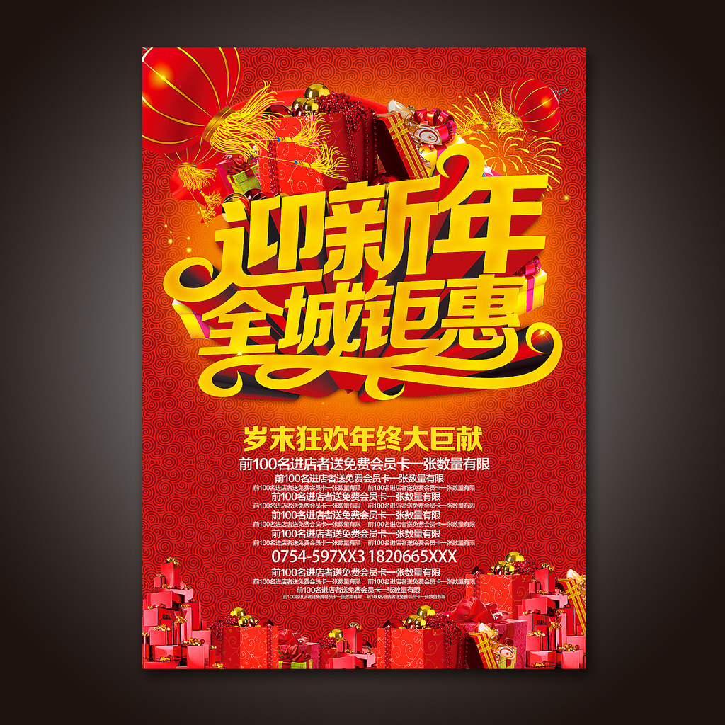 新年展板海报_猴年迎新年展板_幼儿园小班新年展板