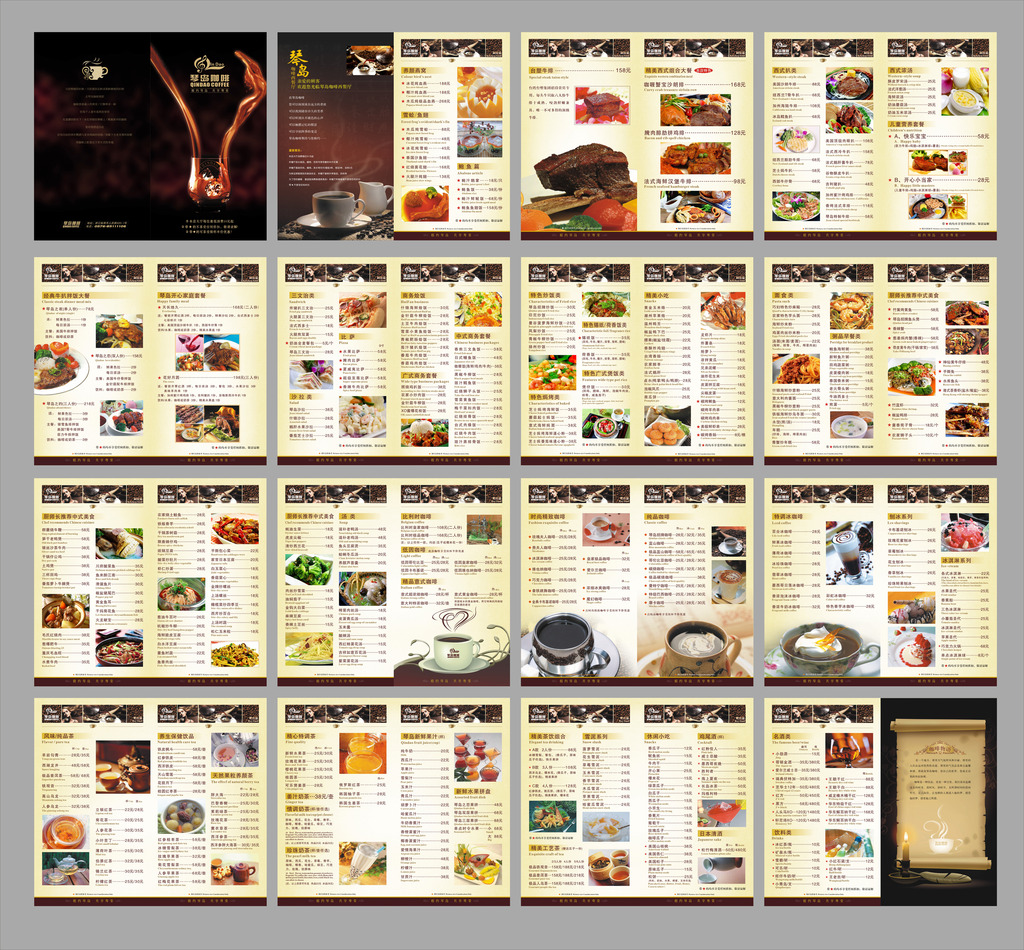 咖啡店西餐厅高档菜谱模板
