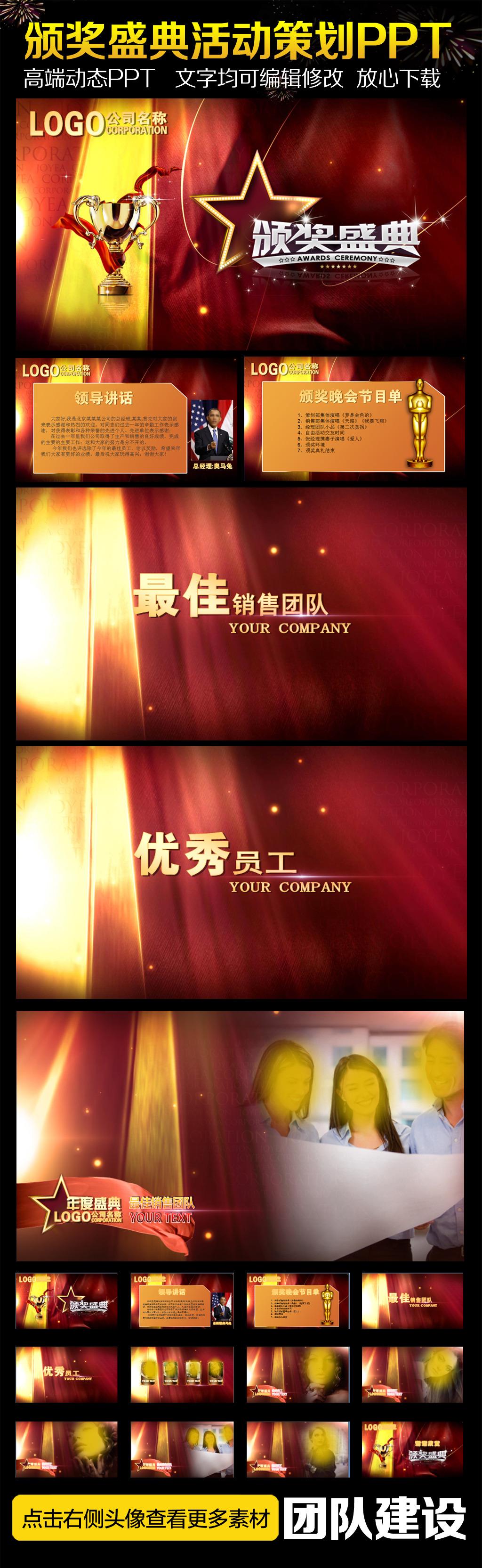 2015羊年颁奖典礼企业年会ppt模板下载(图片编号:)-信息化ppt模