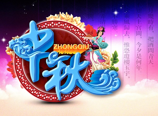 传统中秋节快乐节日素材图图片