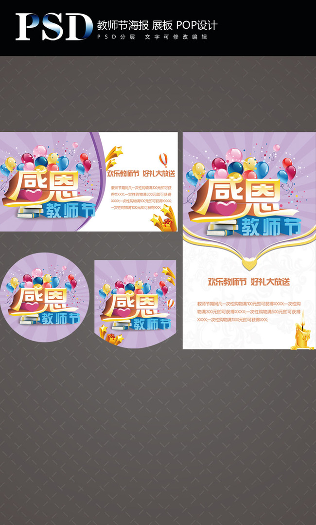 教师节海报易拉宝pop设计psd源文件