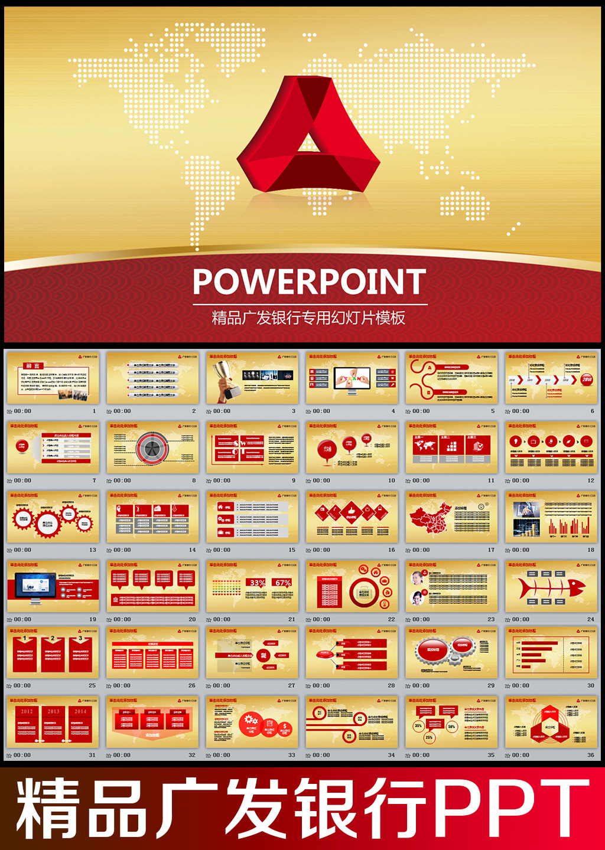 广发银行简历模板_广发银行简历模板分享展示