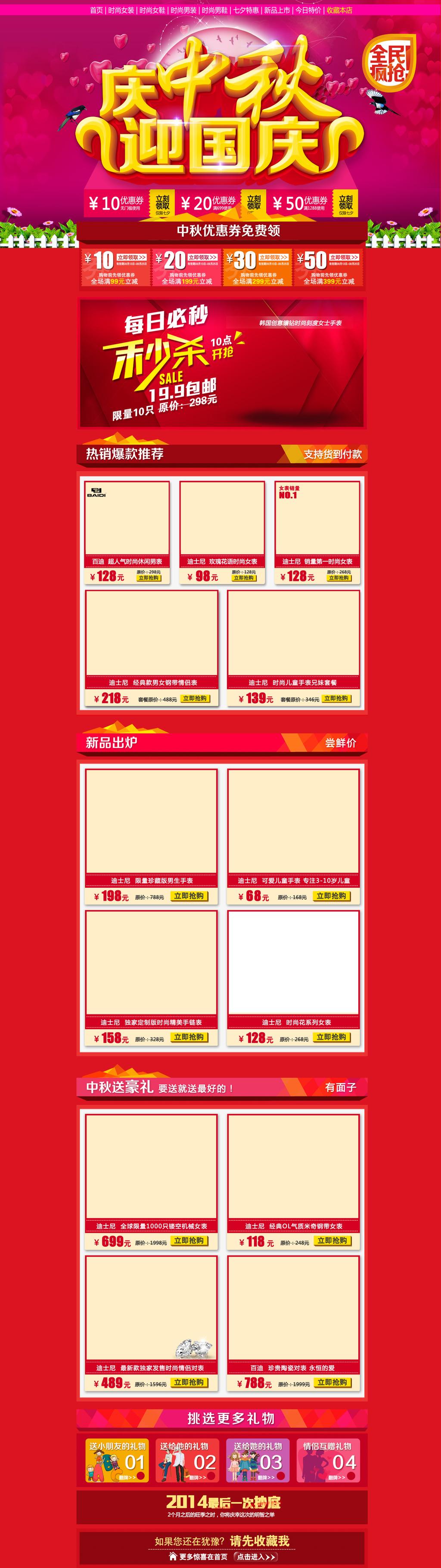 庆中秋迎国庆淘宝天猫店铺首页装修设计模板下载(图片