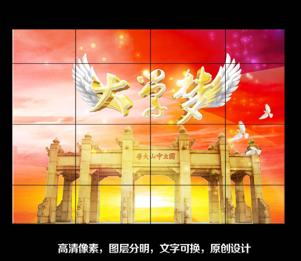 精品大学梦展板设计之中山大学模板下载(图片编号:)