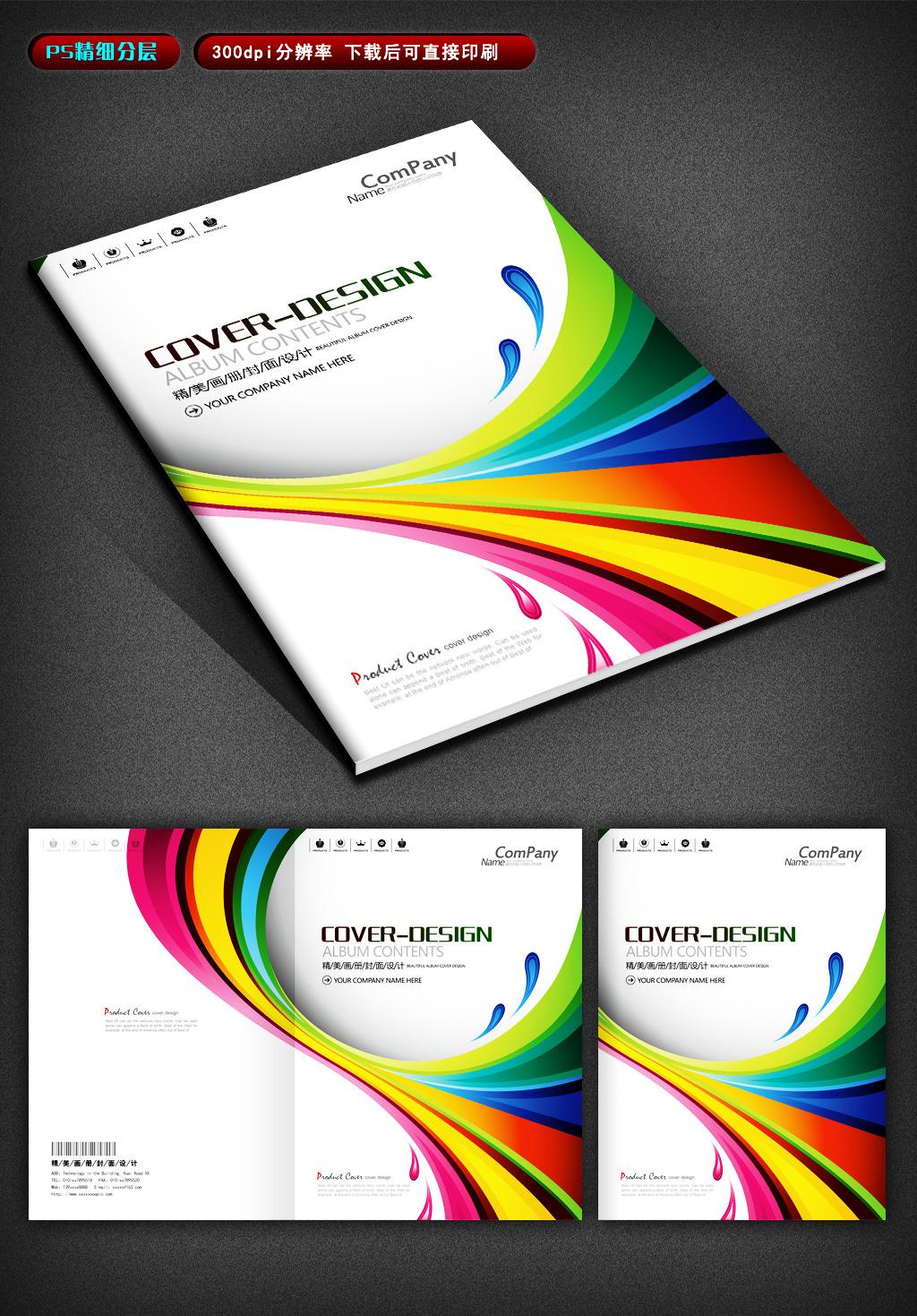 科技封面设计 宣传册封面 杂志封面 书籍封面画册设计 画册封面设计