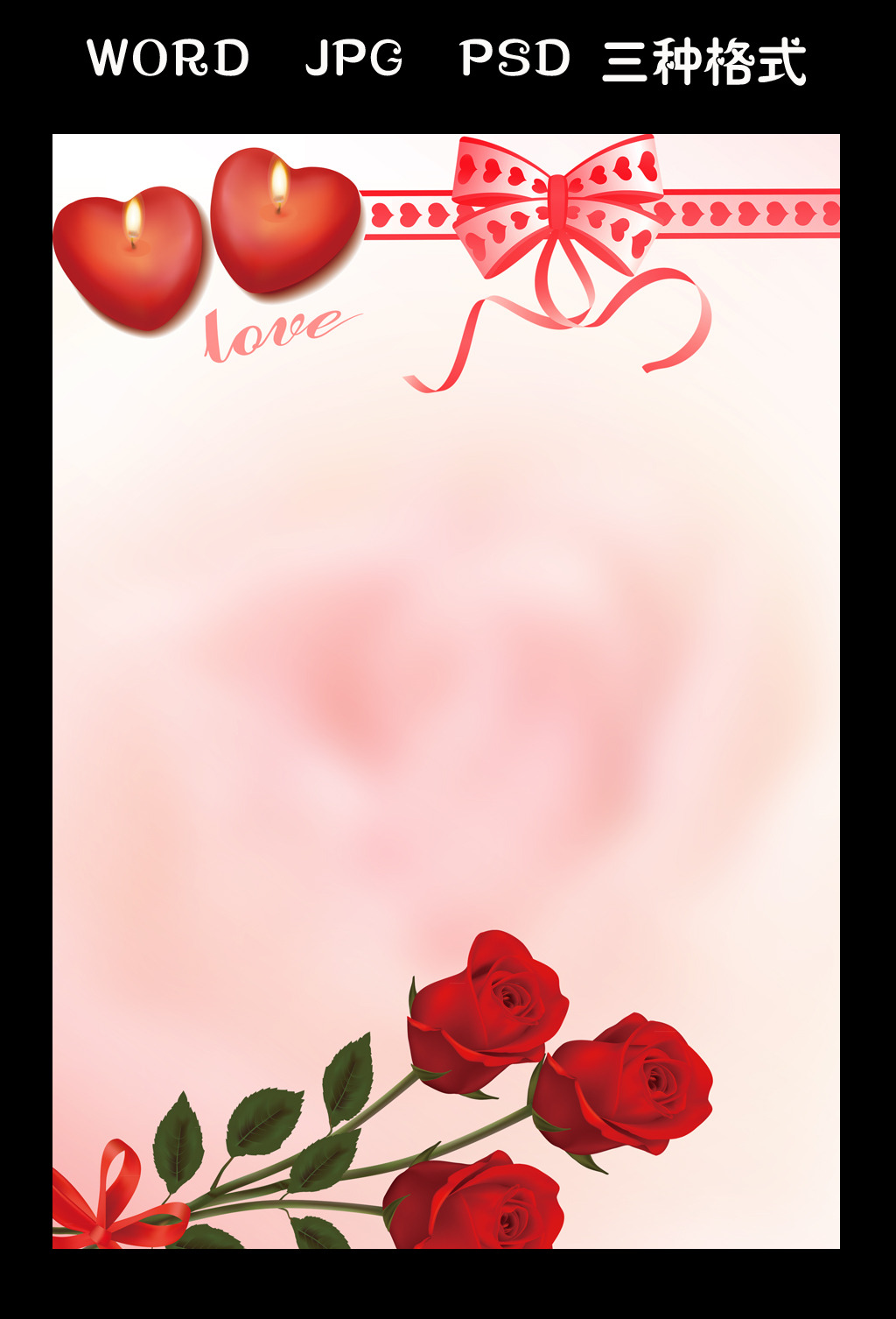 红烛浪漫玫瑰情侣信纸背景模板下载(图片编号:)