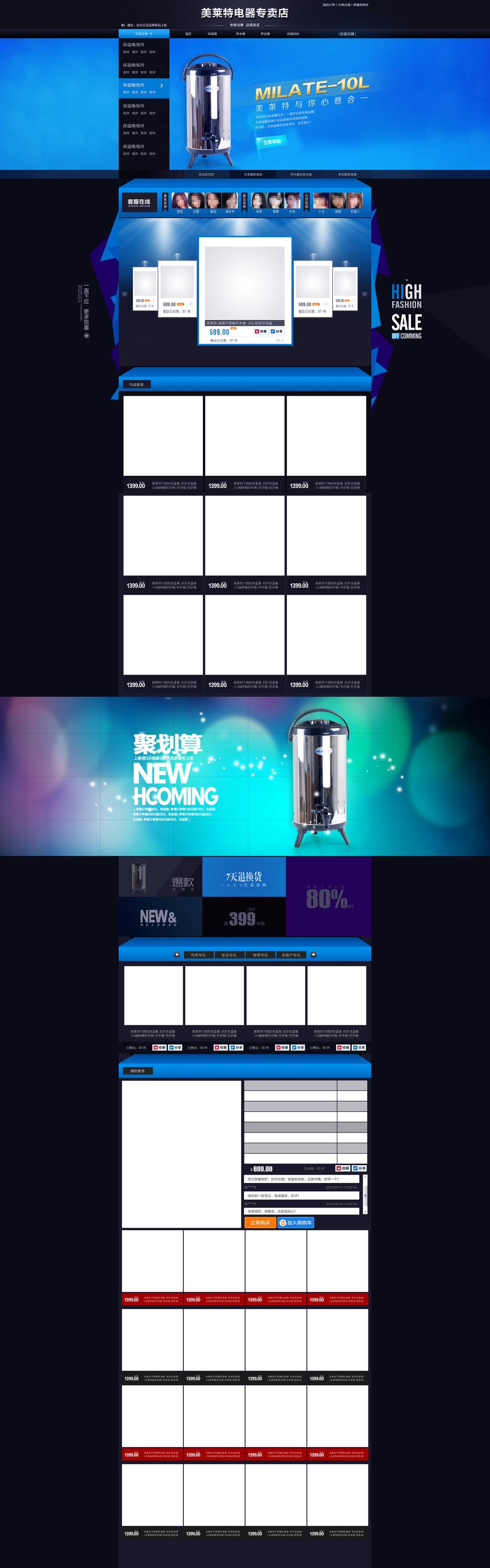淘宝天猫数码电器热水器首页模板设计