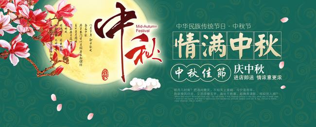 淘宝天猫中秋节宣传活动海报模板psd设计