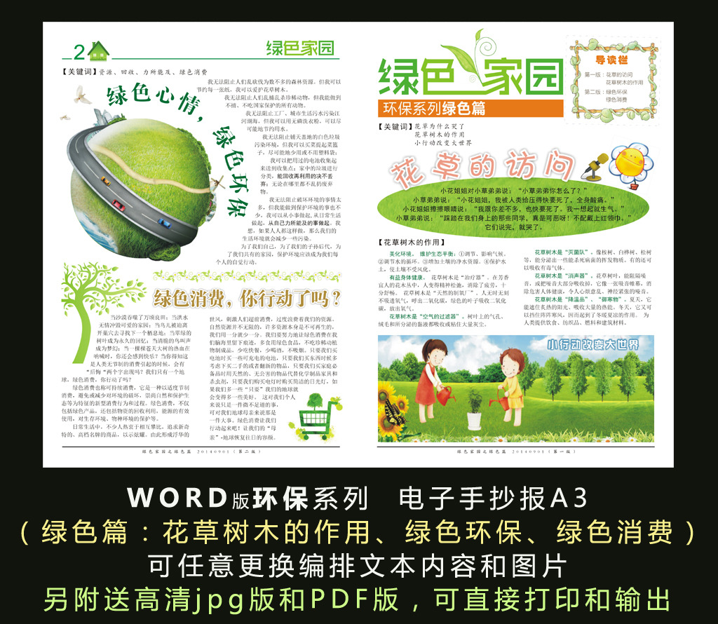 word电子板报模板