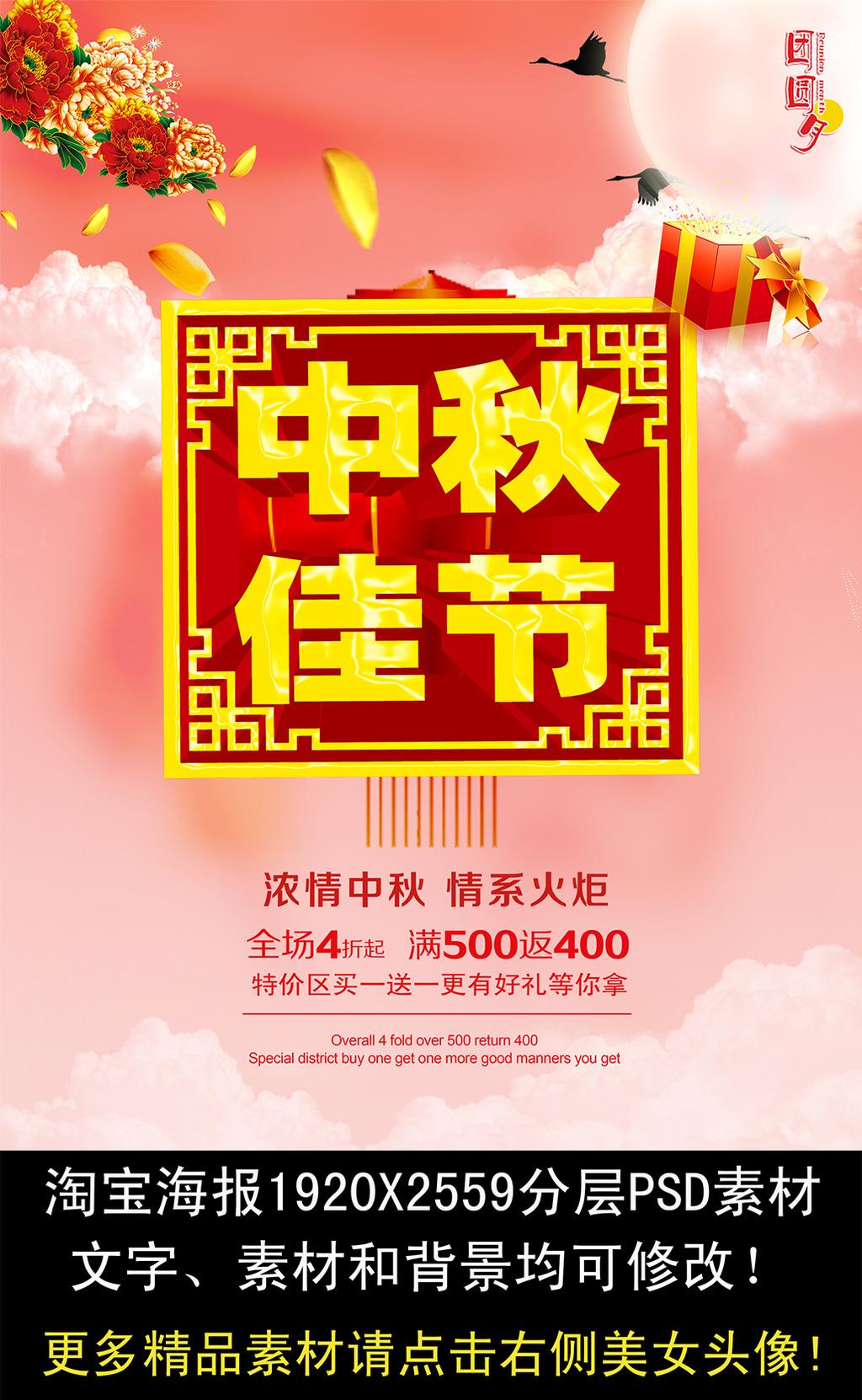 淘宝中秋节活动海报