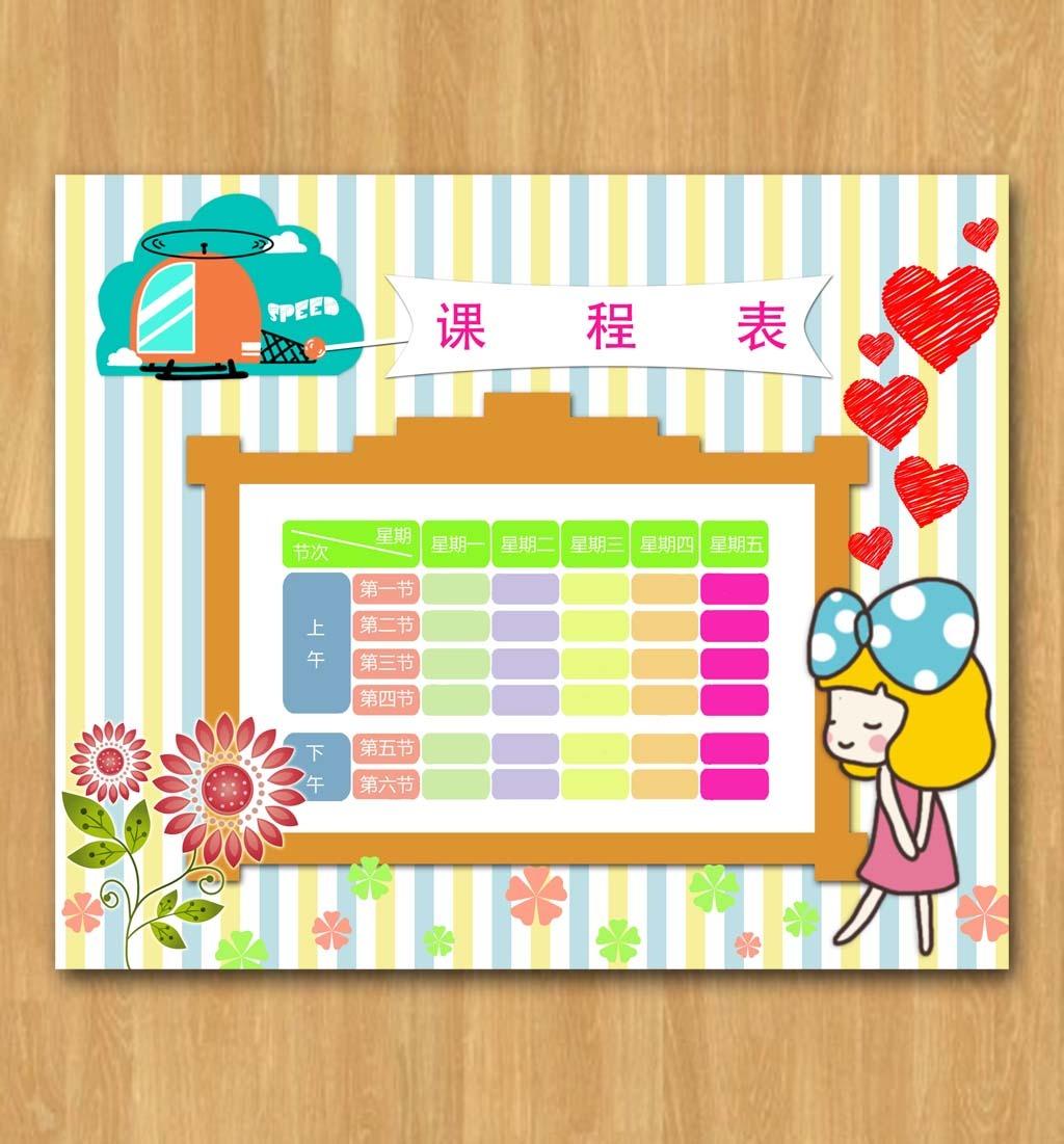 可爱卡通课程表模板