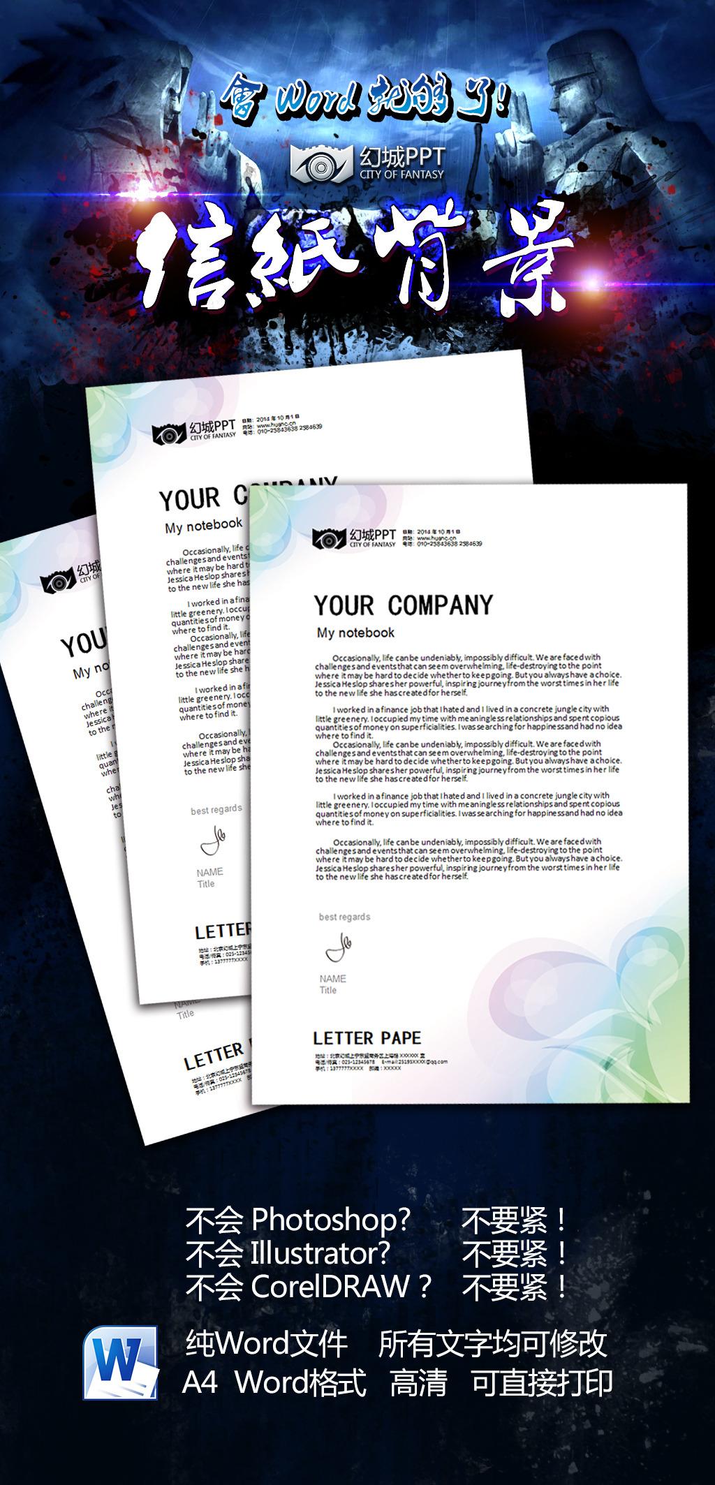 企业简洁大气信纸word模板设计