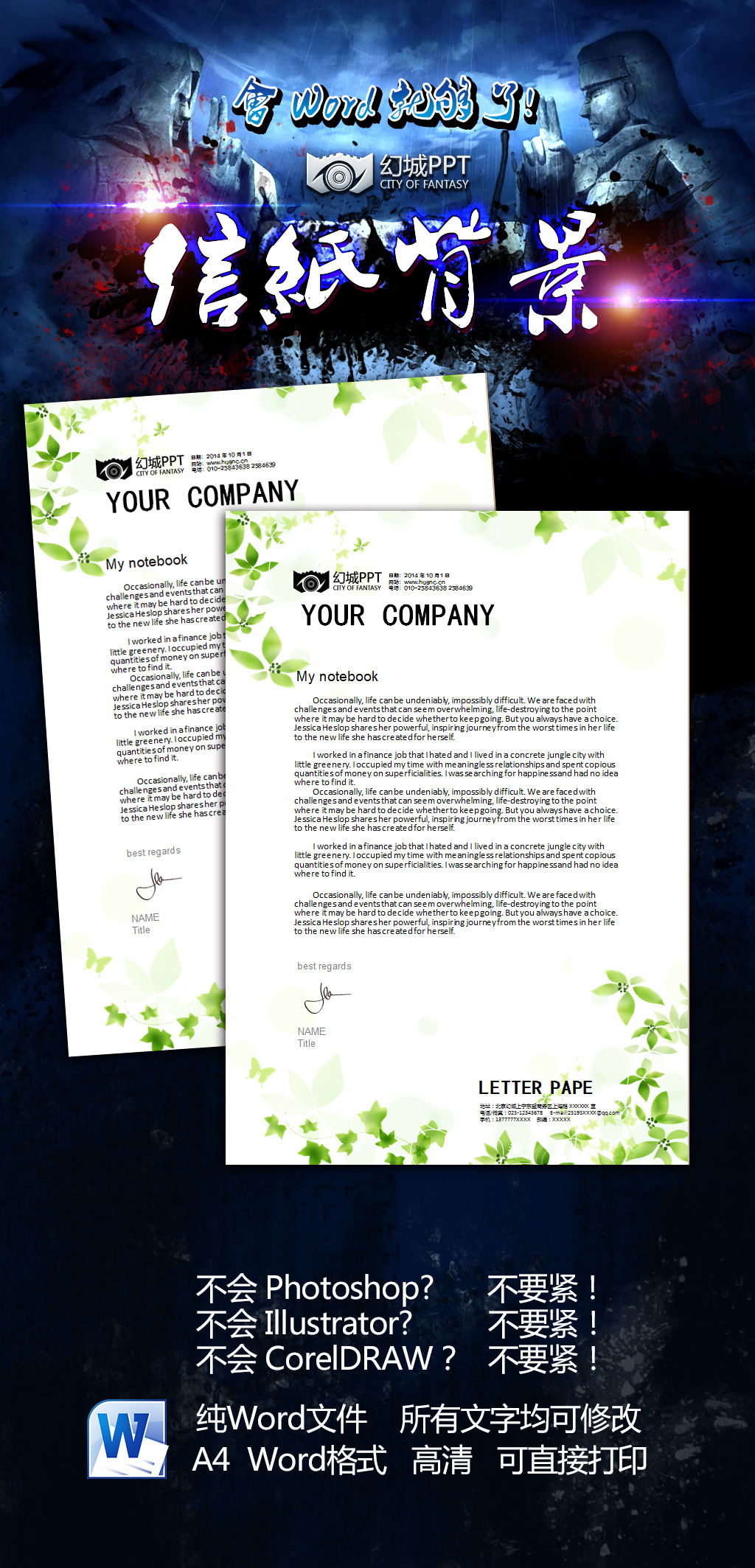 清新绿色花卉信纸word模板设计