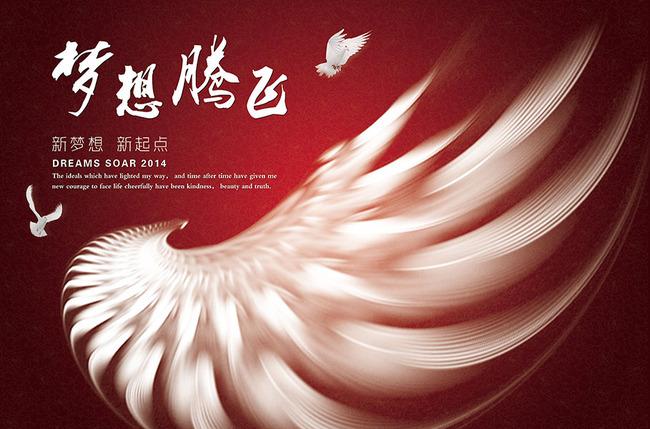 中国梦梦想腾飞汇聚梦想翅膀