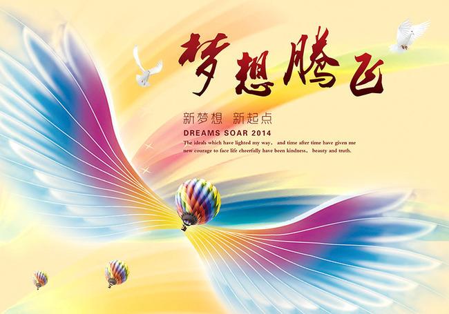 企业文化 中国梦展板