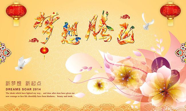 中国梦中国梦海报企业文化希望