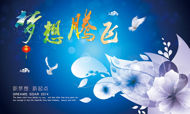 中国梦梦想腾飞放飞梦想企业文化