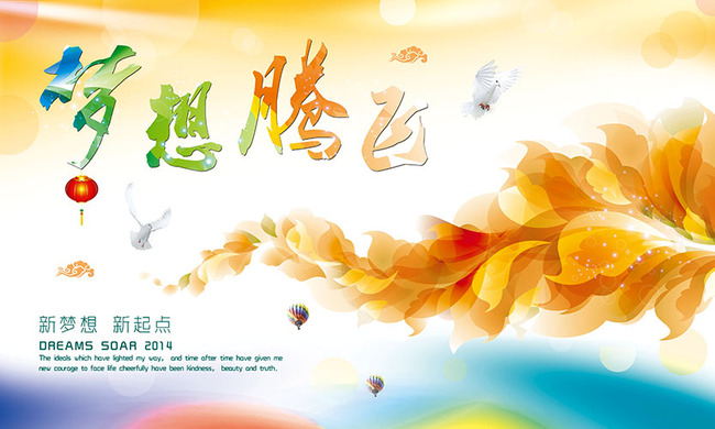中国梦梦想腾飞汇聚梦想企业文化