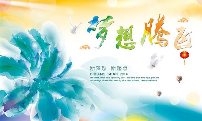 中国梦梦想腾飞汇聚梦想赢天下