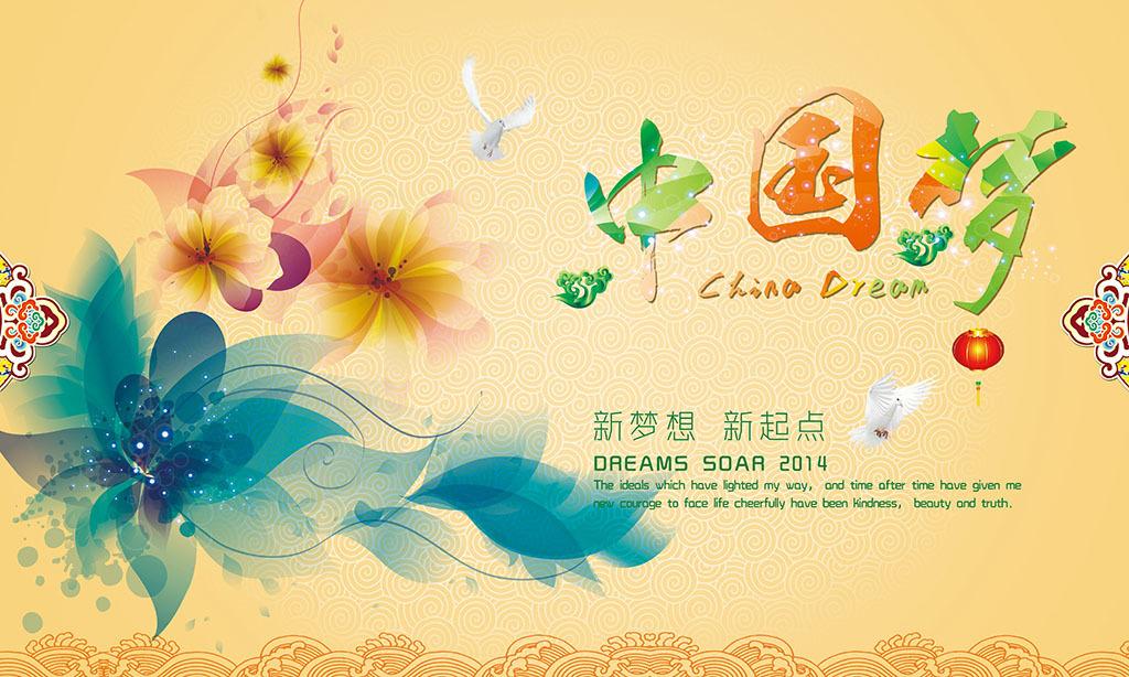 中国梦中国梦海报企业文化背景