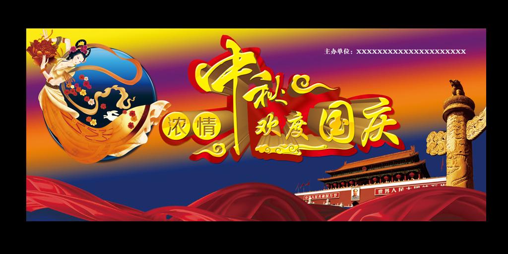 平面设计 节日设计 中秋节 > 浓情中秋欢度国庆  下一张&gt