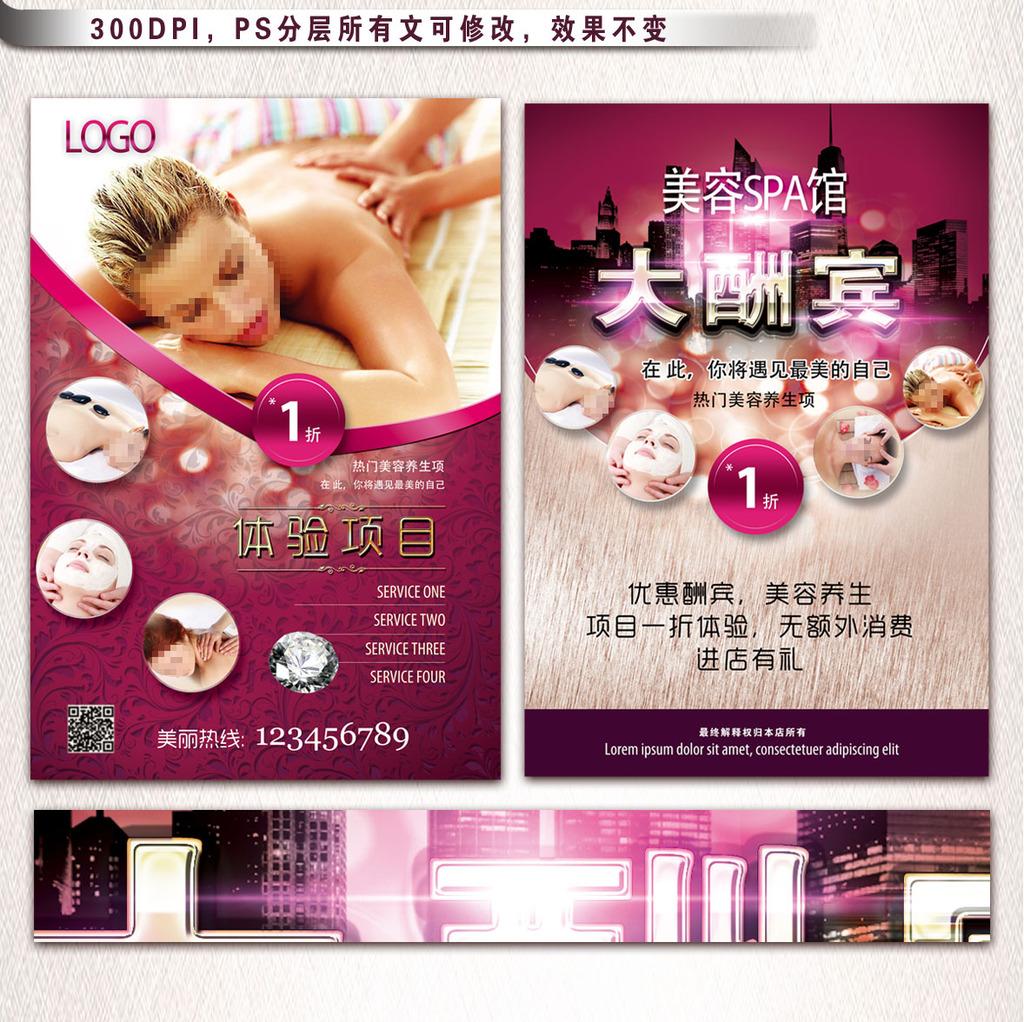 美容美体宣传单图片模板下载(图片编号:12498618)