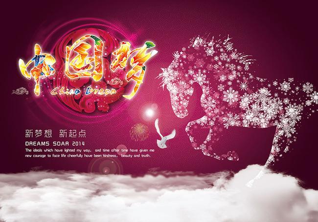 中国梦梦想腾飞放飞梦想马到成功