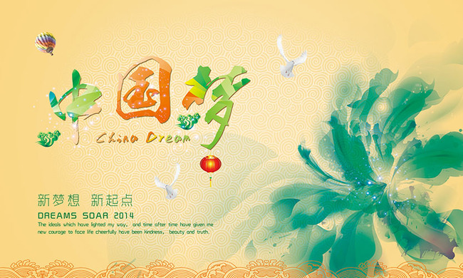 中国梦梦想腾飞汇聚梦想马到成功