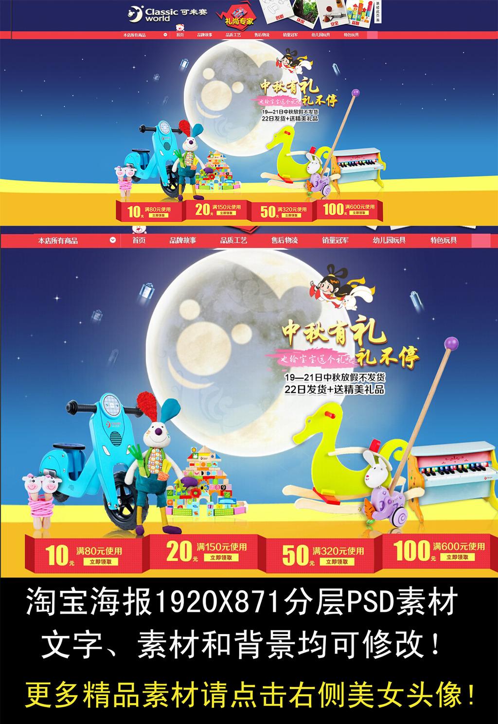 淘宝中秋节儿童玩具店页头海报