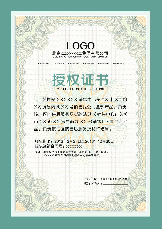 网络授权书公司企业授权证书模板下载(图片编号:)_ _.